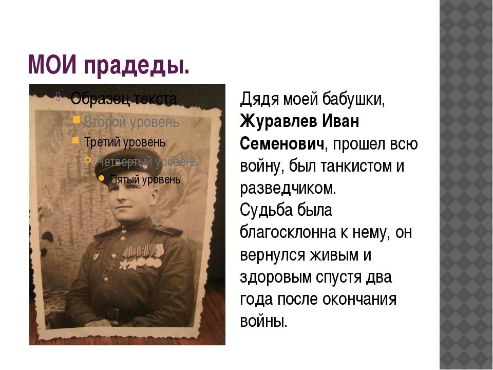 МОИ прадеды. Дядя моей бабушки, Журавлев Иван Семенович, прошел всю войну, бы...