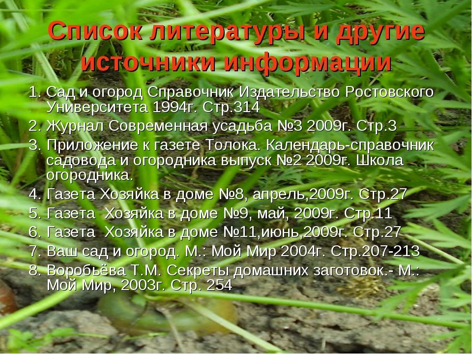 Список литературы и другие источники информации 1. Сад и огород Справочник Из...