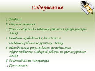 * Содержание 1. Введение 2. Общие положения 3. Приемы обучения словарной рабо