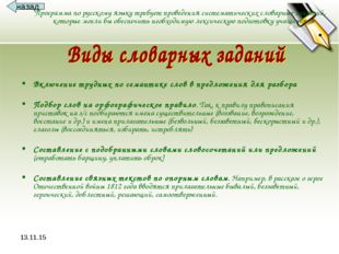 * Программа по русскому языку требует проведения систематических словарных з