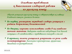 * Основные требования к выполнению словарной работы по русскому языку Обучая