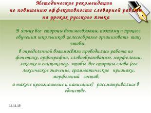 * Методические рекомендации по повышению эффективности словарной работы на ур