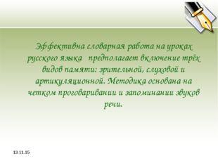 * Эффективна словарная работа на уроках русского языка предполагает включени
