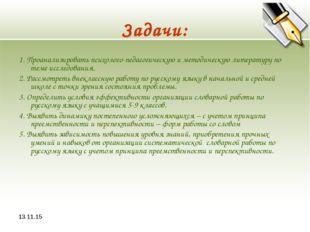 * Задачи: 1. Проанализировать психолого-педагогическую и методическую литерат