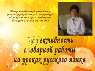 * Автор методической разработки учитель русского языка и литературы МОУ «Гимн