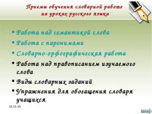 * Приемы обучения словарной работе на уроках русского языка Работа над семант