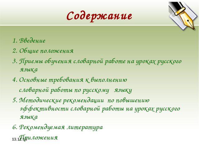 * Содержание 1. Введение 2. Общие положения 3. Приемы обучения словарной рабо...