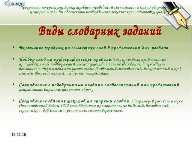* Программа по русскому языку требует проведения систематических словарных з...