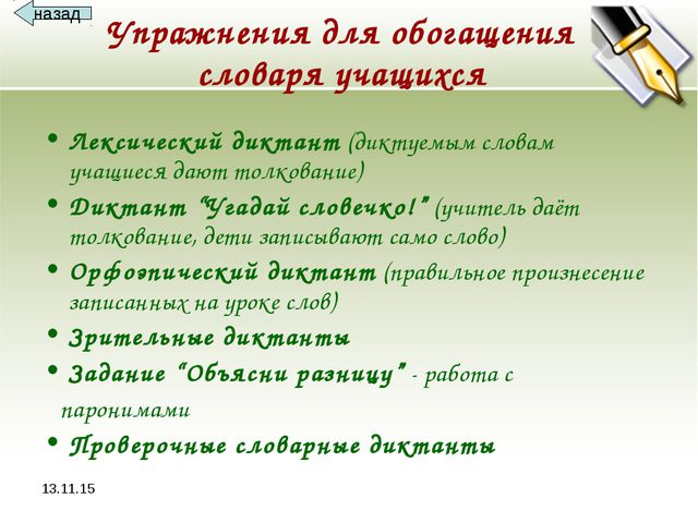 * Упражнения для обогащения словаря учащихся Лексический диктант (диктуемым с...