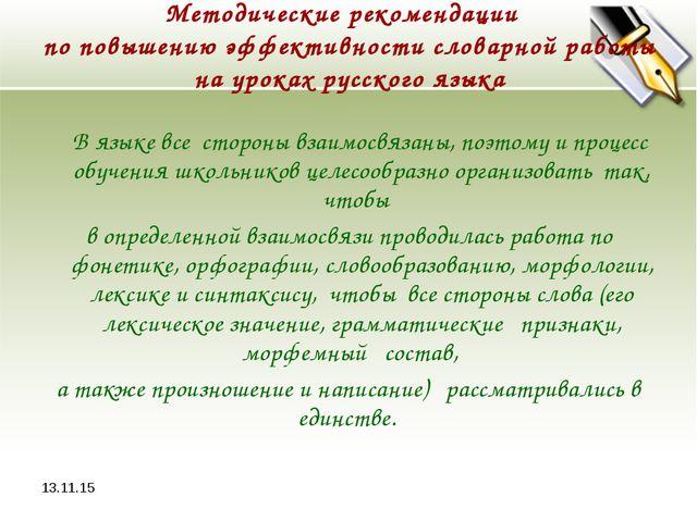 * Методические рекомендации по повышению эффективности словарной работы на ур...