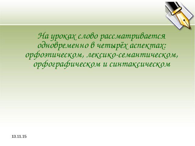 * На уроках слово рассматривается одновременно в четырёх аспектах: орфоэпиче...