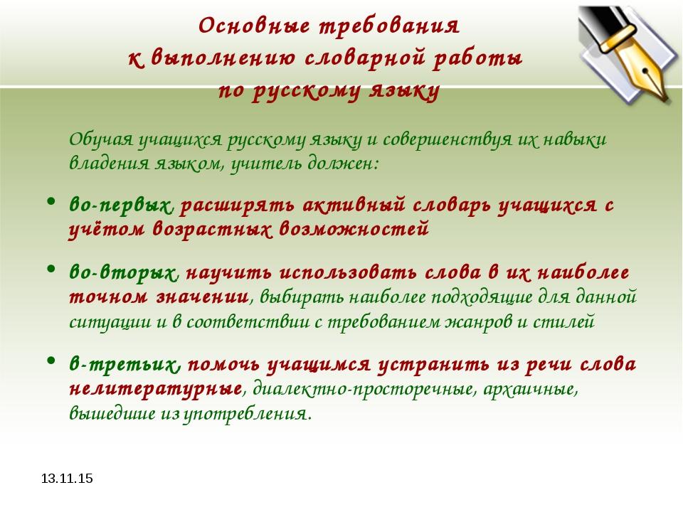 * Основные требования к выполнению словарной работы по русскому языку Обучая...