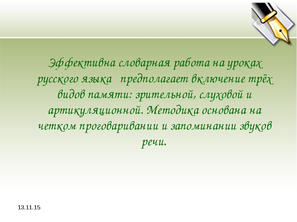 * Эффективна словарная работа на уроках русского языка предполагает включени...
