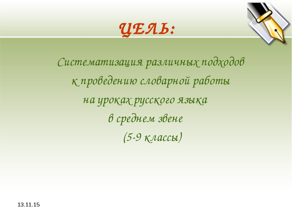 * ЦЕЛЬ: Систематизация различных подходов к проведению словарной работы на...