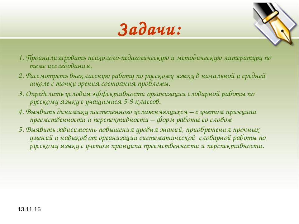 * Задачи: 1. Проанализировать психолого-педагогическую и методическую литерат...