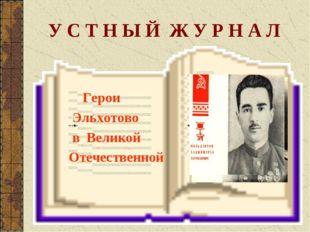 У С Т Н Ы Й Ж У Р Н А Л Герои Эльхотово в Великой Отечественной