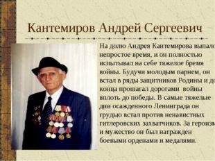 Кантемиров Андрей Сергеевич На долю Андрея Кантемирова выпало непростое время