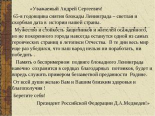 «Уважаемый Андрей Сергеевич! 65-я годовщина снятия блокады Ленинграда – свет