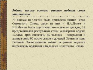 Родина высоко оценила ратные подвиги своих защитников: 79 воинам из Осетии бы