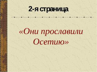 «Они прославили Осетию» 2-я страница
