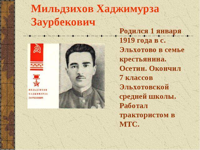 Мильдзихов Хаджимурза Заурбекович Родился 1 января 1919 года в с. Эльхотово в...
