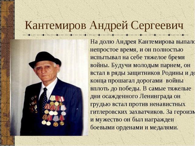 Кантемиров Андрей Сергеевич На долю Андрея Кантемирова выпало непростое время...