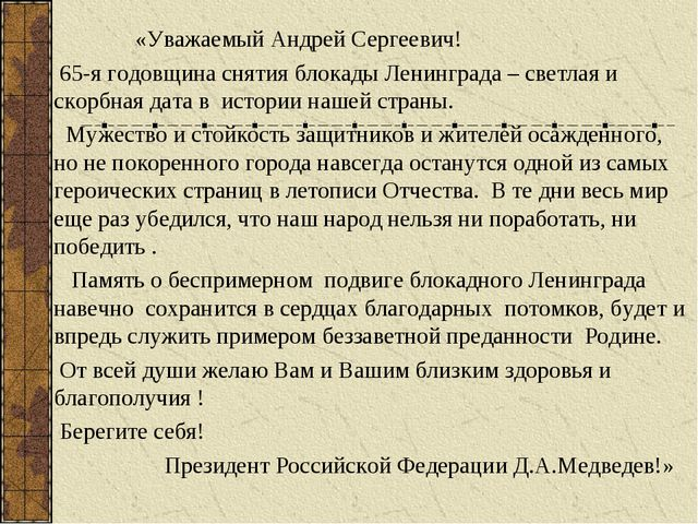 «Уважаемый Андрей Сергеевич! 65-я годовщина снятия блокады Ленинграда – свет...
