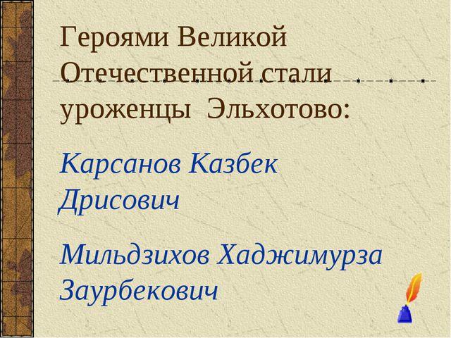 Героями Великой Отечественной стали уроженцы Эльхотово: Карсанов Казбек Дрис...