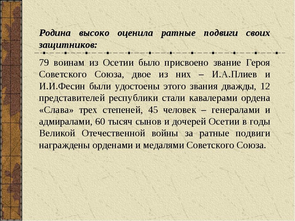Родина высоко оценила ратные подвиги своих защитников: 79 воинам из Осетии бы...
