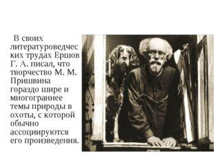 В своих литературоведческих трудах Ершов Г. А. писал, что творчество М. М. П
