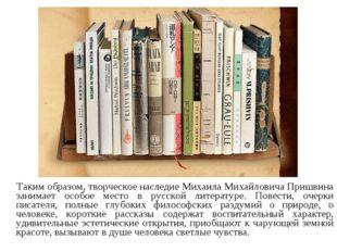 Таким образом, творческое наследие Михаила Михайловича Пришвина занимает осо