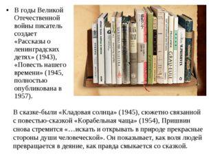 В годы Великой Отечественной войны писатель создает «Рассказы о ленинградских