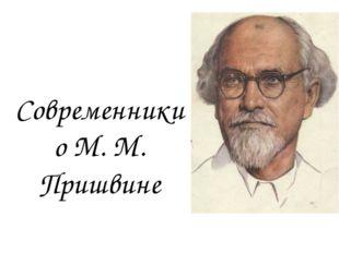 Современники о М. М. Пришвине