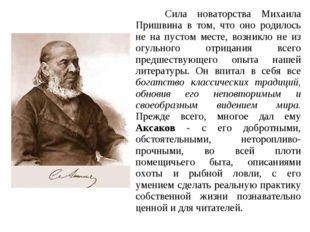 Сила новаторства Михаила Пришвина в том, что оно родилось не на пустом месте
