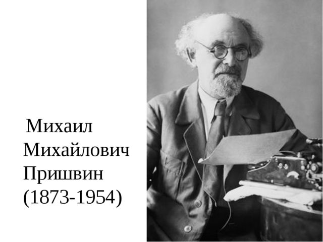 Михаил Михайлович Пришвин (1873-1954)