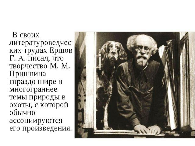 В своих литературоведческих трудах Ершов Г. А. писал, что творчество М. М. П...