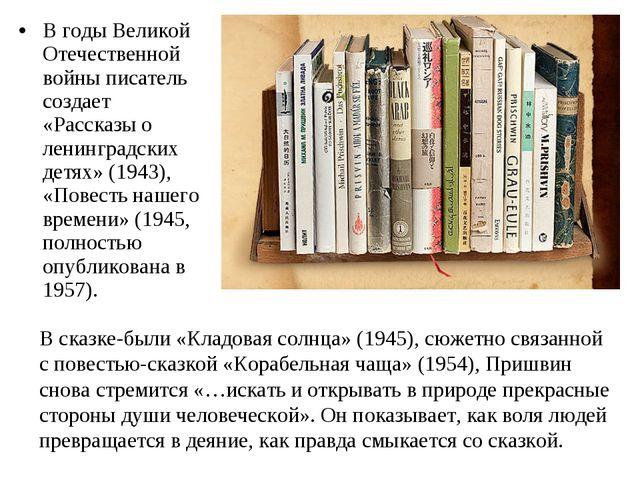 В годы Великой Отечественной войны писатель создает «Рассказы о ленинградских...