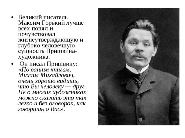 Великий писатель Максим Горький лучше всех понял и почувствовал жизнеутвержда...