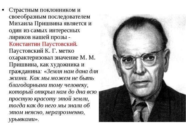 Страстным поклонником и своеобразным последователем Михаила Пришвина является...