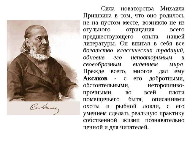 Сила новаторства Михаила Пришвина в том, что оно родилось не на пустом месте...