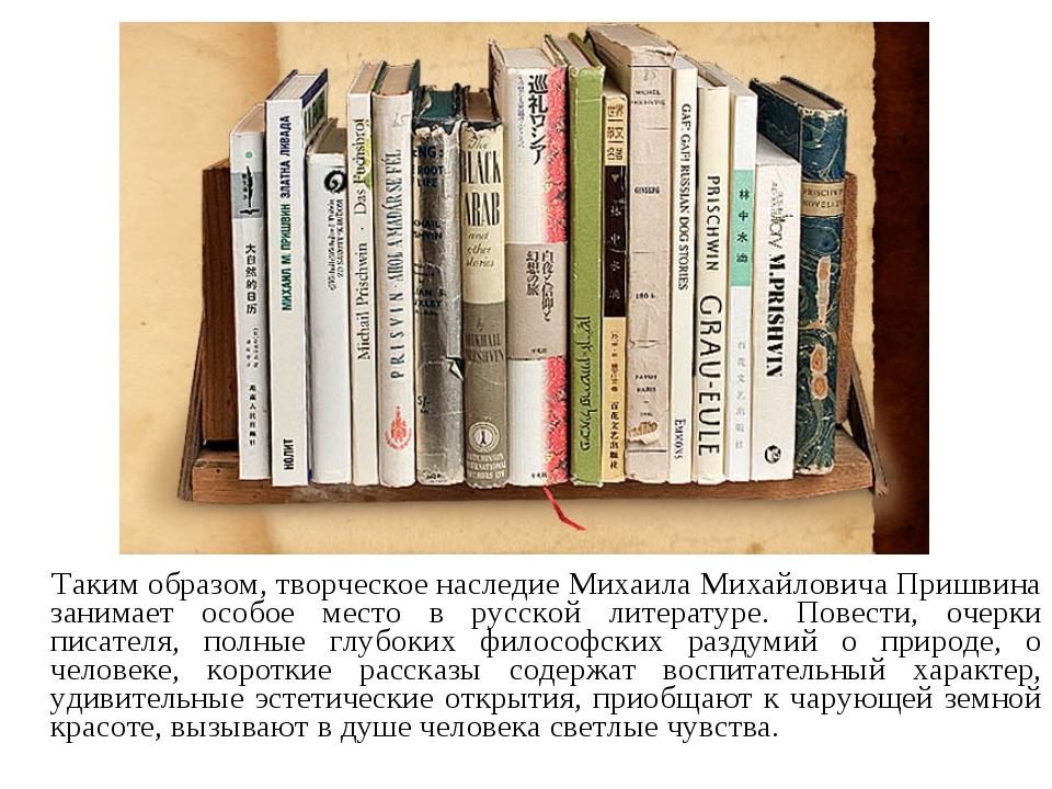 Таким образом, творческое наследие Михаила Михайловича Пришвина занимает осо...