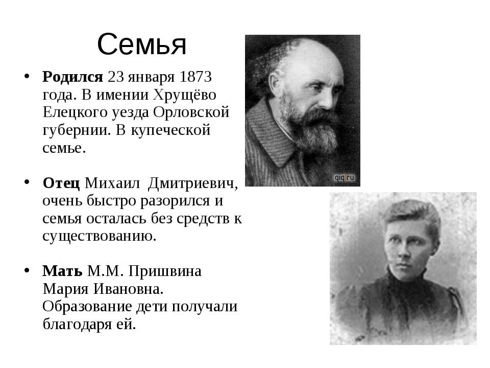 Семья Родился 23 января 1873 года. В имении Хрущёво Елецкого уезда Орловской...