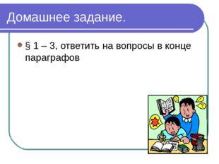 Домашнее задание. § 1 – 3, ответить на вопросы в конце параграфов