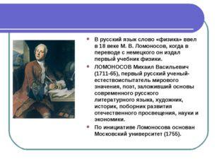 В русский язык слово «физика» ввел в 18 веке М. В. Ломоносов, когда в перевод