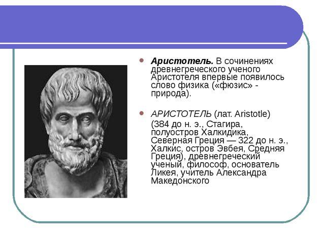 Аристотель. В сочинениях древнегреческого ученого Аристотеля впервые появилос...