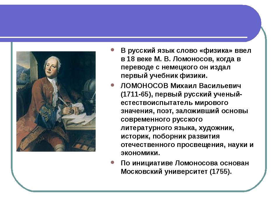 В русский язык слово «физика» ввел в 18 веке М. В. Ломоносов, когда в перевод...