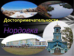 Села Нордовка