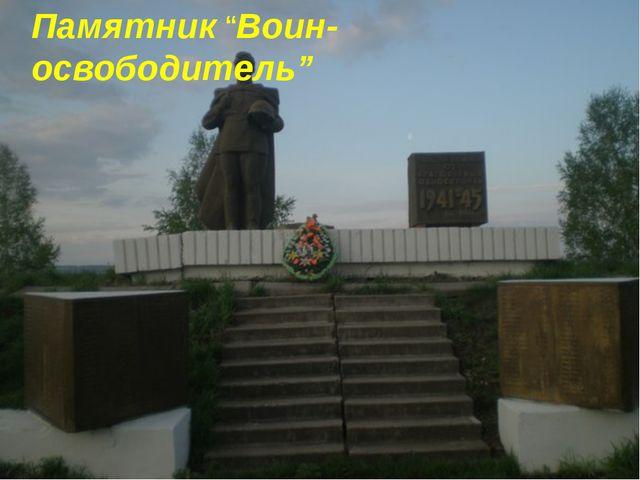 """Памятник """"Воин-освободитель"""""""