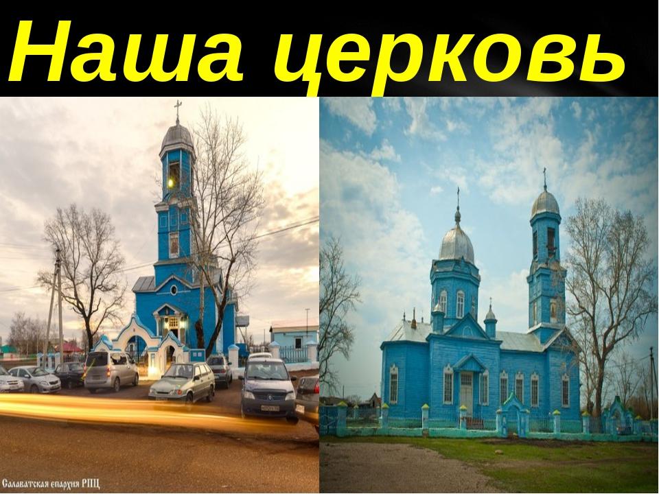 Наша церковь