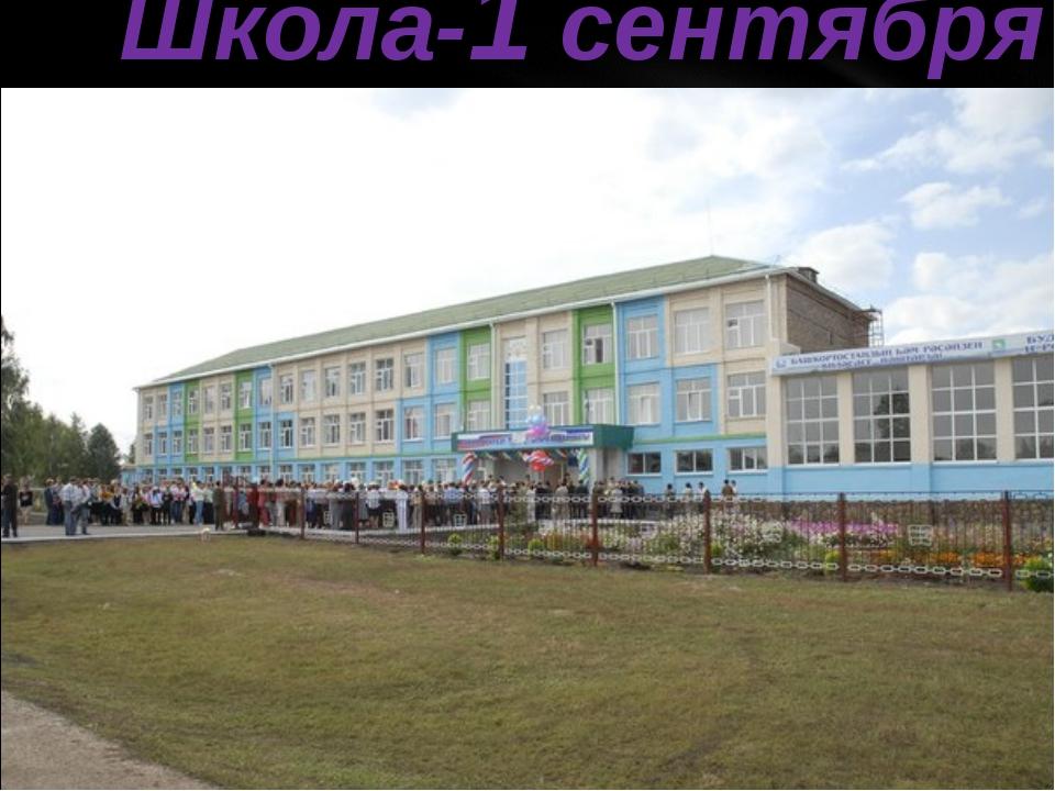 Школа-1 сентября